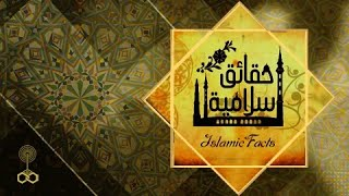 حقائق إسلامية ׀ الشيخ⁄ محمد مجدي غنيم ׀ هل هناك عدم تطابق في القرآن الكريم بين الصفة والموصوف؟