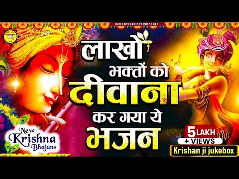 लाखो भक्तो को दीवाना कर गया ये भजन II Latest Krishna Bhajan 2020 II krishana Song II Krishna Bhajan
