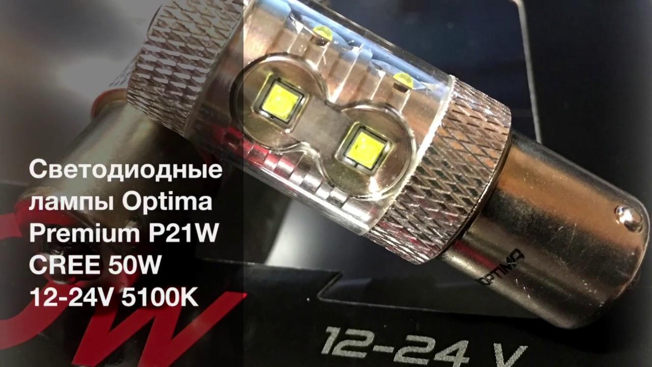Цоколь p21w. 150 руб. Купить. Галогеновая лампа hella p21w 12v 21w long life. Яркая галогенная лампа для легковых а/м, цоколь p21w, цена указана.