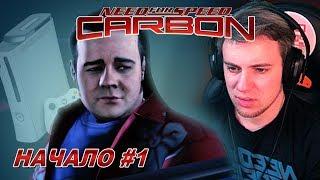 ПИРАТСКИЙ NEED FOR SPEED CARBON НА XBOX 360/ Прохождение #1 - Начало
