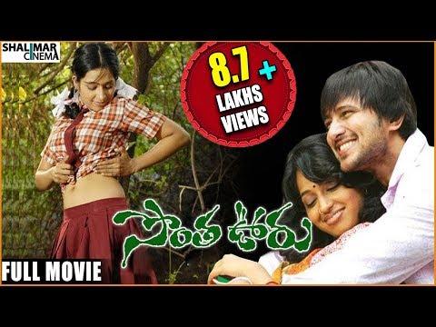 Sontha Ooru Telugu Full Length Movie    Raja, L.B.Sriram    Shalimarcinema