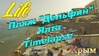 Крым Пляж Дельфин Ялта Прогулка по пляжу Timelapse  18 06 2016