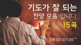 [가사첨부] 기도가 잘되는 찬양 모음 / 시와그림-임재 외 14곡 (찬양, KOREAN GOSPEL, CCM)