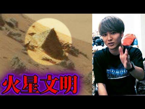 火星のピラミッドの存在をNASAが発表【都市伝説】