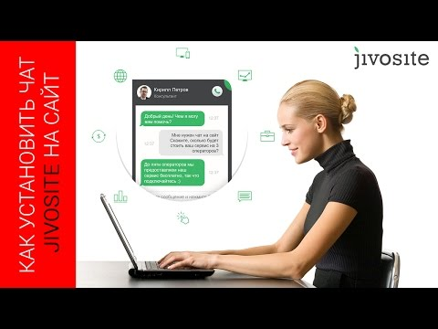 Как установить jivosite на сайт