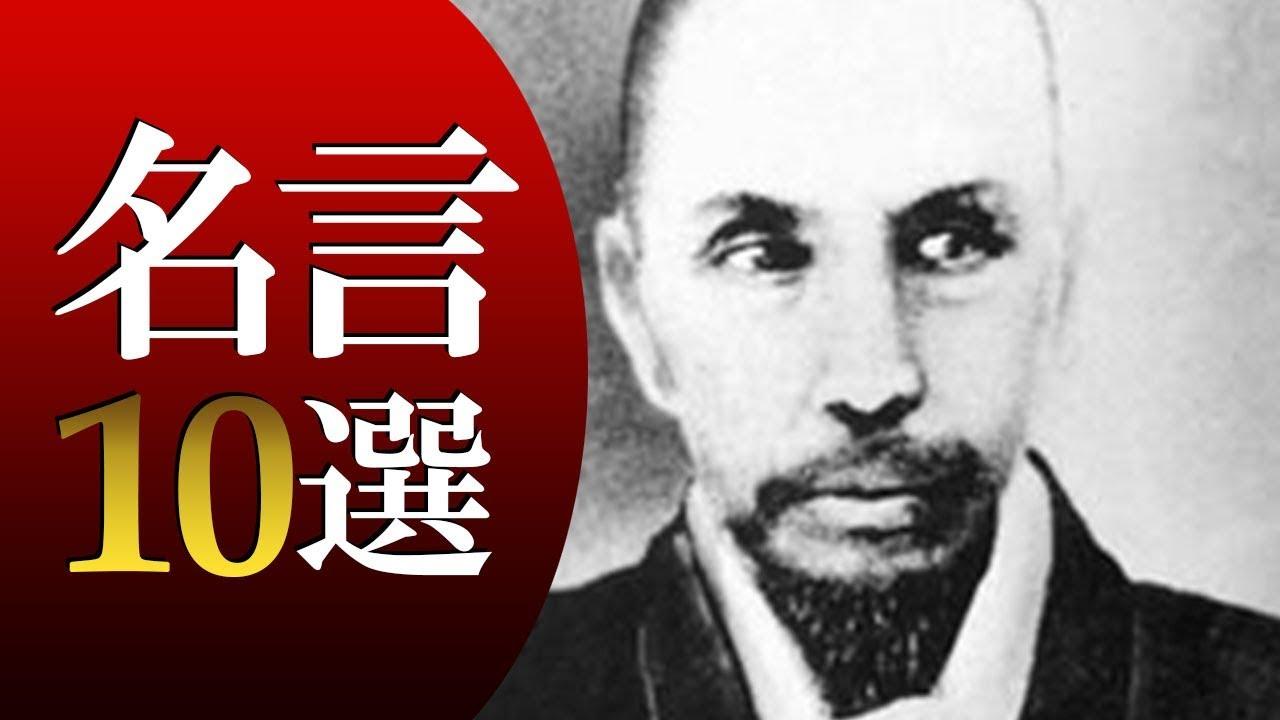 江戸時代後期の松代藩士「佐久間象山」名言10選 - YouTube
