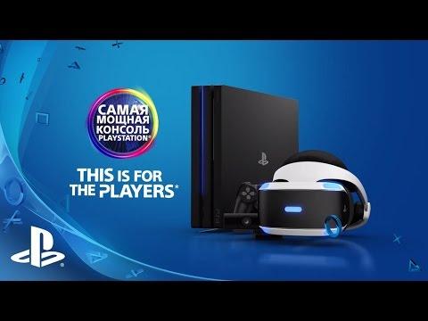 PlayStation 4 Pro: будущее видеоигр