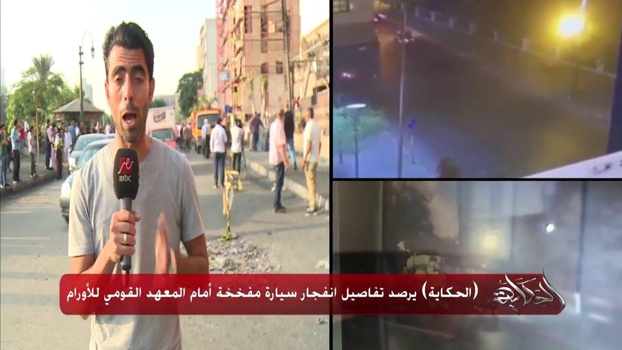 الحكاية يرصد تفاصيل انفجار سيارة مفخخة أمام المعهد القومي للأورام