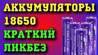 Распаковка и краткий обзор 18650 аккумуляторов