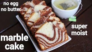 marble cake recipe  एगलस मरबल कक रसप  chocolate marble cake  eggless marble cake