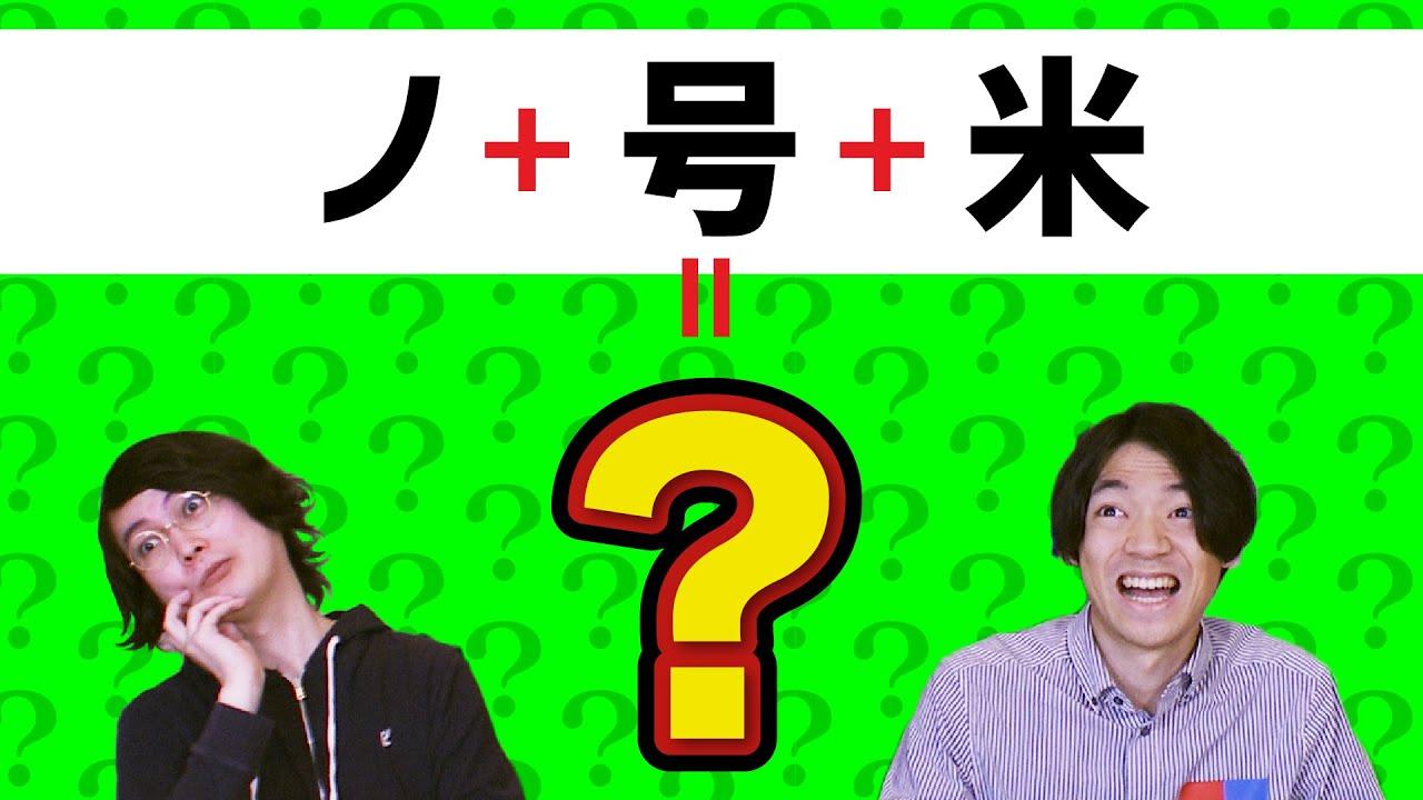 【絶対解けない】答えが「見たことない字」になる合体漢字クイズ