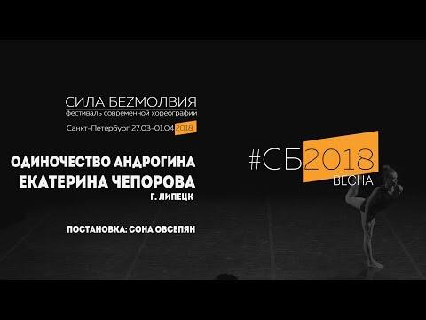 Екатерина Чёпорова -