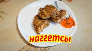 Наггетсы дома на сковороде.  ПРОЩЕ ПРОСТОГО)))