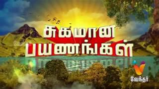 Sugumana Payanangal 22-07-2017 Putham Puthu Kaalai Vendhar tv Show – Episode 1087