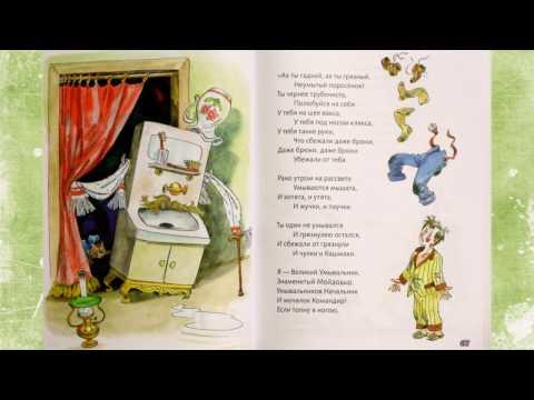Стихотворение МОЙДОДЫР К.Чуковский слушать онлайн