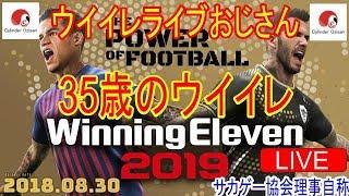 生放送【ウイイレ2019】仙台にe-Footballの拠点を!サカゲー協会理事自称のウイイレ