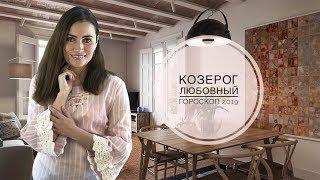видео Любовный гороскоп