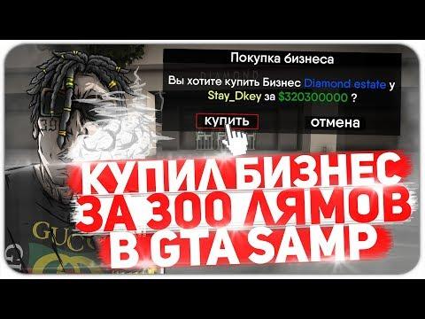 КУПИЛ БИЗНЕС ЗА 300 ЛЯМОВ DIAMOND RP GTA SAMP