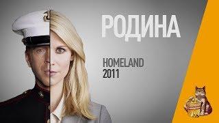 EP27 - Родина (Homeland) - Запасаемся попкорном