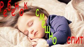 Приколы с детьми : Ребенок показывает как он спит.