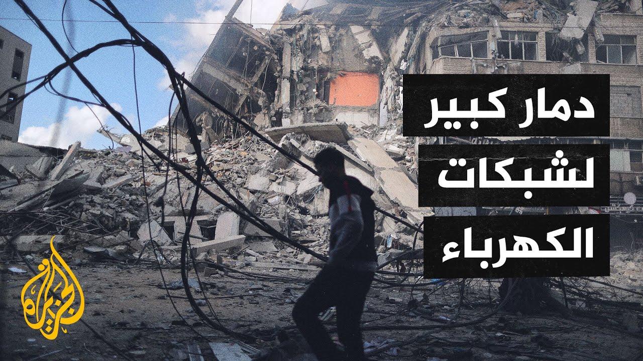 تعطل أغلب خطوط الكهرباء الرئيسية في غزة بسبب القصف الإسرائيلي  - نشر قبل 2 ساعة