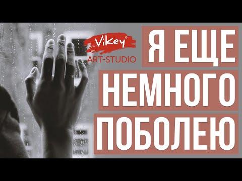 Стих о любви «Я еще немного поболею» Юлии Финогенова  в исполнении Виктора Корженевского