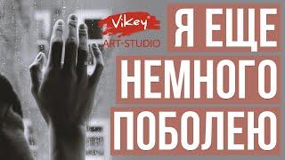 Download Стих о любви «Я еще немного поболею» Юлии Финогенова  в исполнении Виктора Корженевского Mp3 and Videos