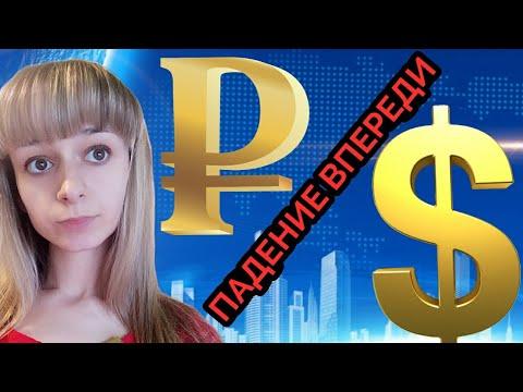 РУБЛЬ ПАДЕТ В 2020!!! Курс доллара прогноз на 2020 год. Какую валюту покупать?
