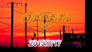 【訃報】わかやまけん氏(作家) 2015年7月15日