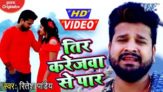 #Video - Ritesh Pandey Sad Song 2020   तिर करेजवा से पार   Superhit Bhojpuri Songs 2020