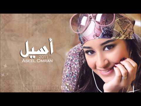 أسيل عمران - الضحكة الحلوة | Aseel Omran - E'ba 7ak