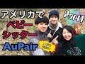 海外で仕事?オペア事情に迫る!・ゲイカップル What is AuPair?  *Part 1* (#29)