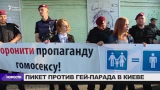 """""""Неделя толерантности"""" в Киеве"""