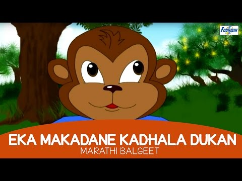 Eka Makadane Kadhala Dukan - Nach Re Mora - Marathi