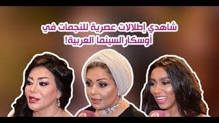شاهدي.. نجمات الفن بإطلالات عصرية في أوسكار السينما العربية!