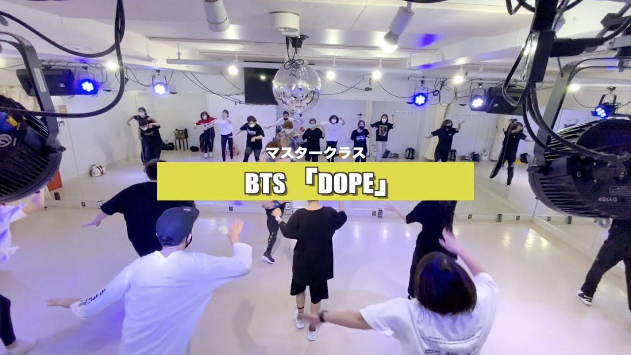 BTS「DOPE」2週目のレッスンが終わりました【K-POPダンススクール】