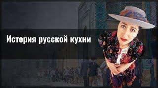 История русской кухни