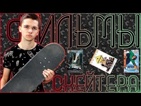 хочу познакомиться со скейтерами города хабаровска