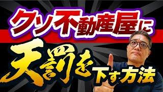 クソ不動産会社に天誅を下す方法【579】