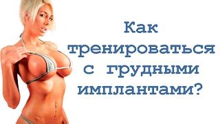 Как тренироваться с грудными имплантами?