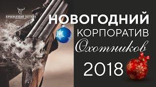 Новогодний корпоратив охотничьим коллективом