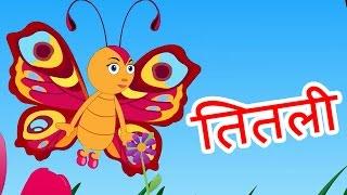 Titli Udi Bus Mein Chadi - Hindi Poems for Nursery