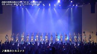 5月27日に山野ホールで行われた3B junior「第26回定例公演」ダイジェス...