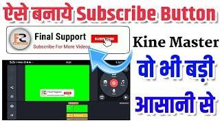 सब्सक्राइब बटन कैसे बनाये How to Make Subscribe Button by Kine Master