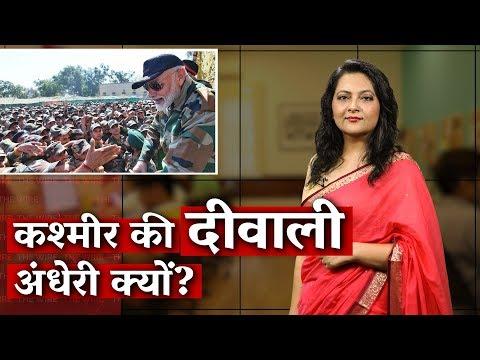 Arfa Ka India: Kashmir की दीवाली अंधेरी क्यों?