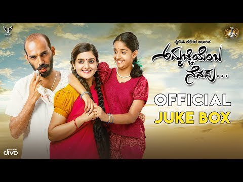 Ammachi Yemba Nenapu Official Jukebox | Raj B Shetty, Vyjayanti Adiga | Pt Kashinath Pattar
