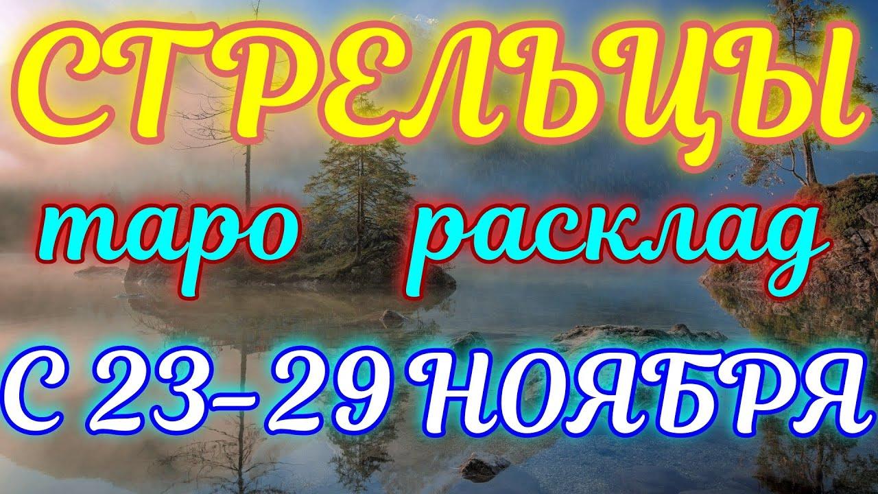 ГОРОСКОП СТРЕЛЬЦЫ С 23 ПО 29 НОЯБРЯ НА НЕДЕЛЮ.2020
