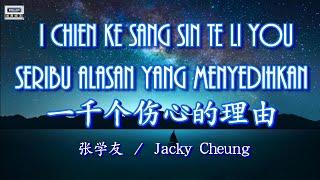 I Chien Ke Sang Sin Te Li You / Jacky Cheung - Seribu Alasan Yang Menyedihkan  一千个伤心的理由  ( 张学友 )