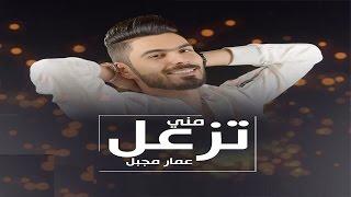 """عمار مجبل """" مني تزعل """"- #Ammar Mjbeel- Mne Tz3el"""