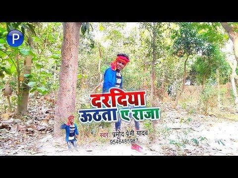 Daradiya Uthata A Raja - Lajwab Dance Video - Roshan Dancer - Pramod Music World